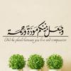 Sticker islamique love and compassion