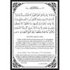 Autocollant : Ayat Al-Kursî - Le verset du Trône