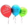 "Sachet de 8 ballons multicolores ""Aid moubarak"""