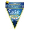 Guirlande fanion - Joyeuse fête de l'aïd