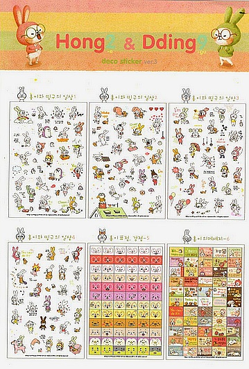 6 planches de stickers Kawaï Lapinous Hong et Dding