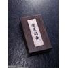 Réplique Jujutsu Kaisen Proplica Special Grade Cursed Object Doigt du Ryomen Sukuna 12cm 1001 Figurines (10)