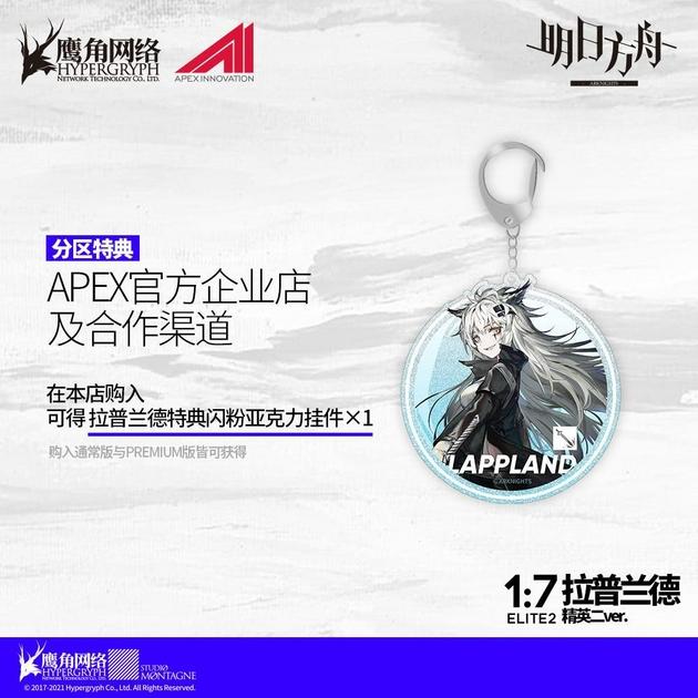 Statuette Arknights Lappland Elite II Premium Ver. 24cm 1001 Figurines (16)