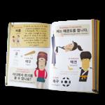 coreen-guide-de-conversation-2