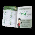 coreen-guide-de-conversation-4