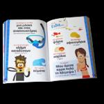 grec-guide-de-conversation-2