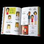 chinois-guide-de-conversation-2