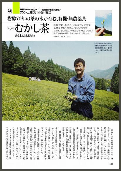 Sencha Japonais Kyushu Kumamoto Petit Producteur Matsumoto