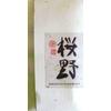 the-japonais-sakura-no-kamairicha-tamartokucha