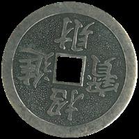 Pièce Sacrée Yi King Cuivre 4 cm