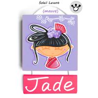 Plaque de porte personnalisable Soleil Levant (2 coloris)