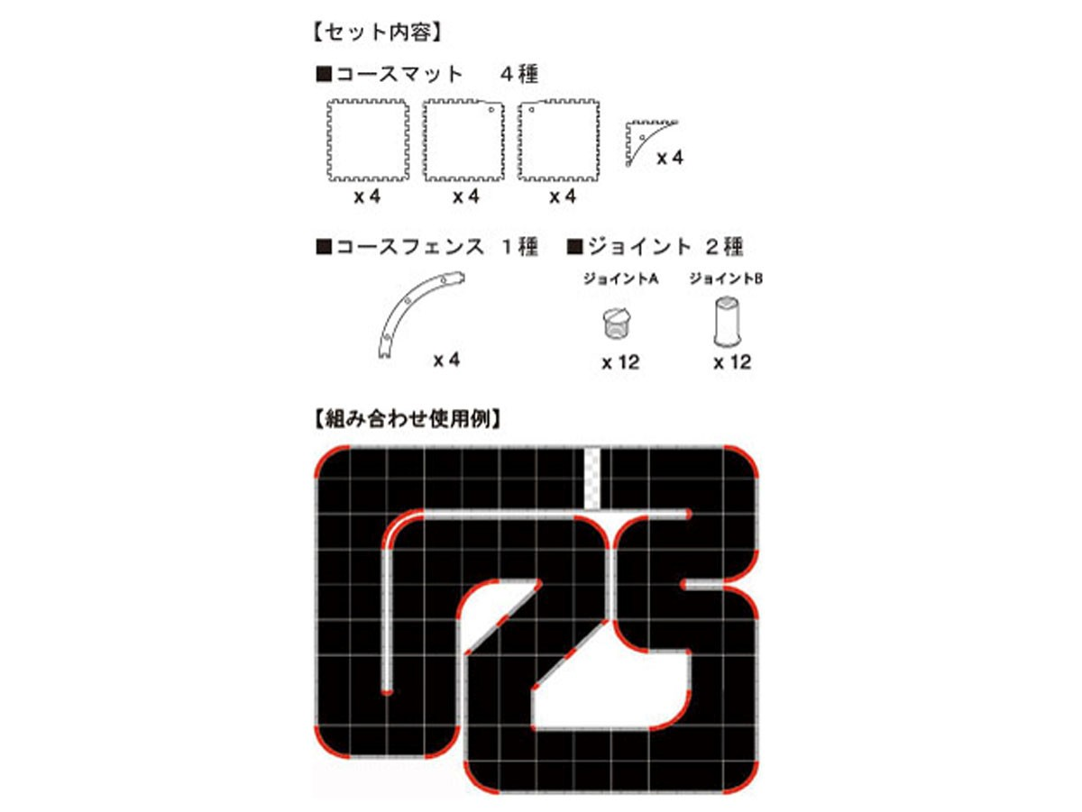 KYOSHO ANGLES LARGES POUR CIRCUIT 87052B (16pcs), 87051-02