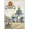 RIOLIS 0048PT  Ville d Russie  Vladimir