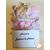 2-Marque place bébé fille fée clochette rose baptème - au coeur des arts