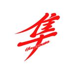 suzuki-ref8-hayabusa-stickers-moto-casque-scooter-sticker-autocollant-adhesifs