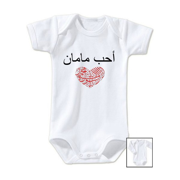 Body message j\'aime ma maman en arabe
