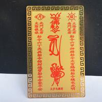 Amulette de protection : Tai Sui 2019 en métal