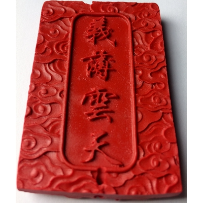 amulette-kwan-kung-effet-cinabre-protection-richesse-pei-17718-kwankungcinabre-1491766114