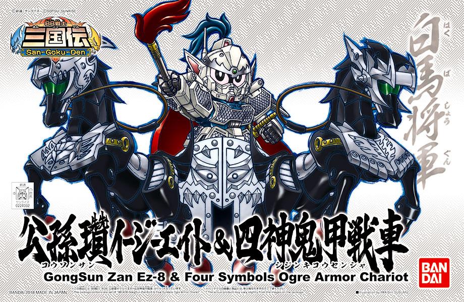 BANDAI GUN59015 GUNPLA BB GONGSUN ZAN EZ8 & CHARIOT #406
