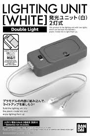 BANDAI GUN55200 LED UNIT TYPE 2 WHITE LIGHT