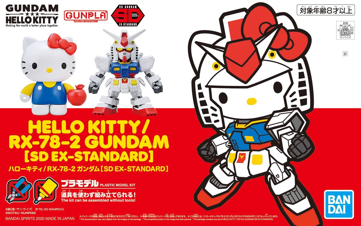 sdex-hello_kitty_rx782-boxart