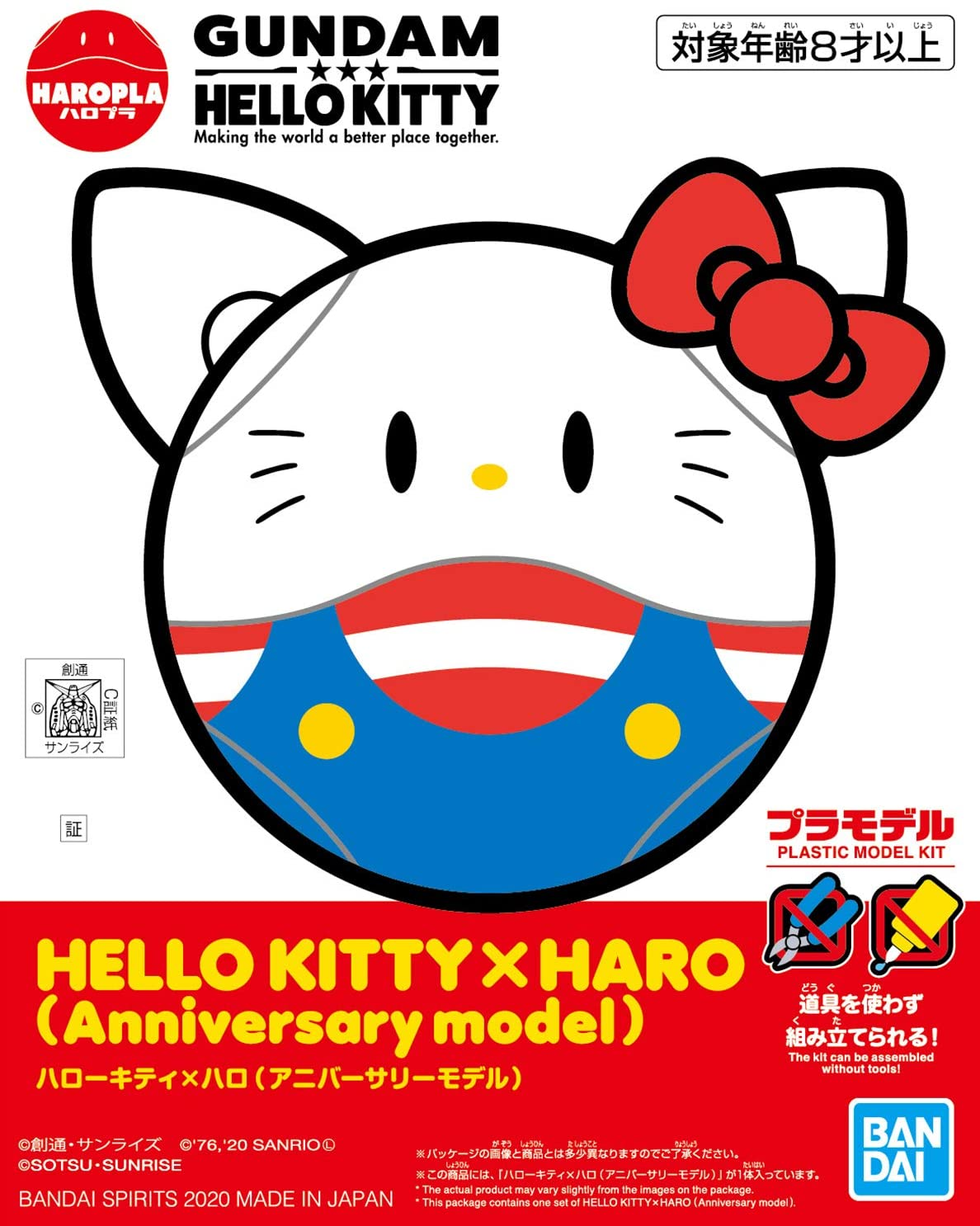 BANDAI GUN70470 HAROPLA HELLO KITTY HARO
