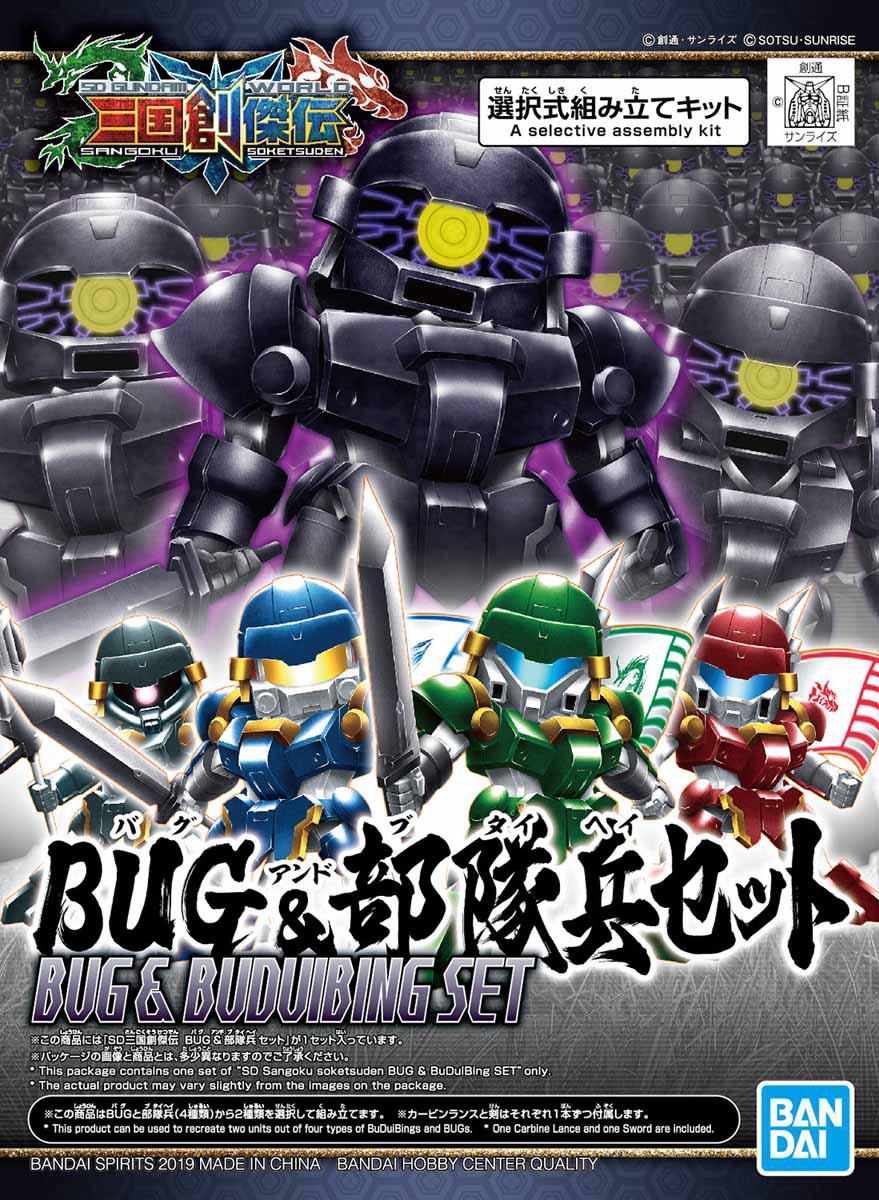 sdss028-bug_and_buduibing-boxart