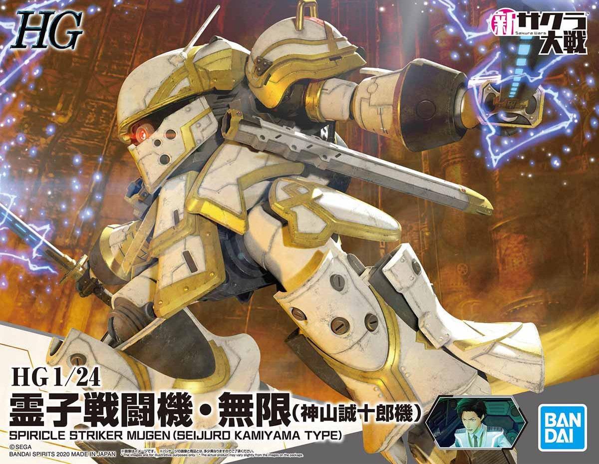 hg-spiricle_striker_mugen_seijuro_kamiyama-boxart