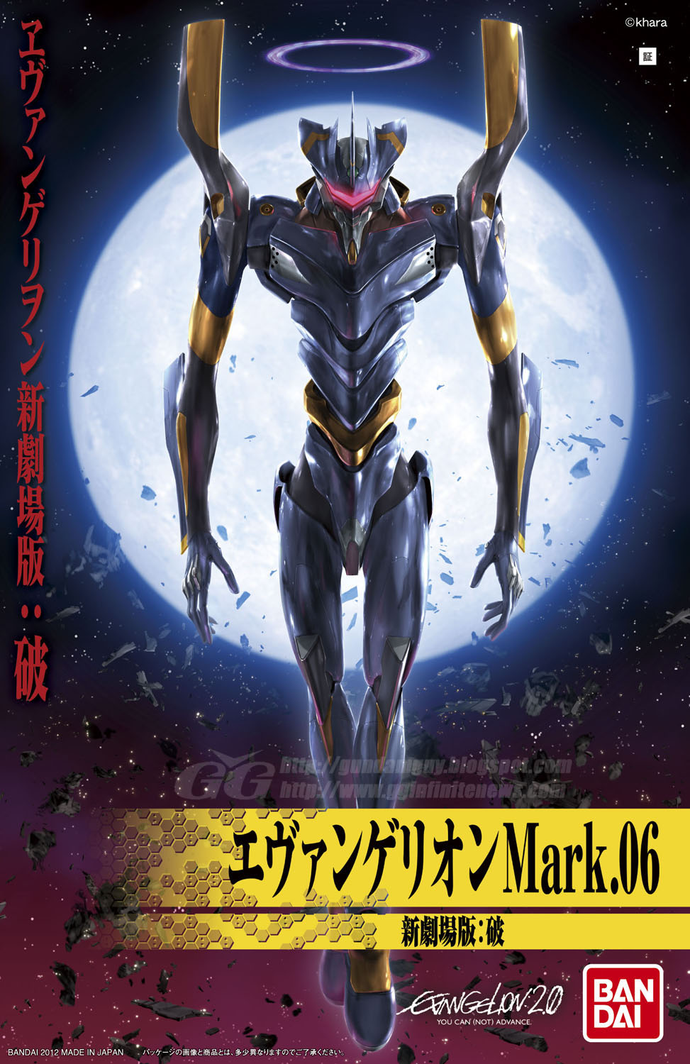 BANDAI EVANGELION HG 1/144 MARK 06 NEW MOVIE HA VER.