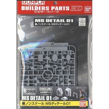 BUILDERS PARTS HD MS DETAIL 01 NON-SCALE