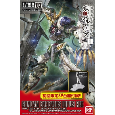 BANDAI GUNPLA RE 1/100 FULL MECHANICS LUPUS REX GUNDAM