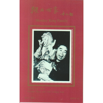 Chine - Feuillet souvenir - Feuillet neuf **