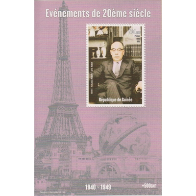 Guinée - Prix Nobel - Feuillet neuf ** de 1998