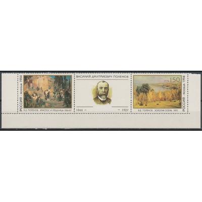 Russie - Peinture - yt.6073/74 neufs ** - Cote €0.80