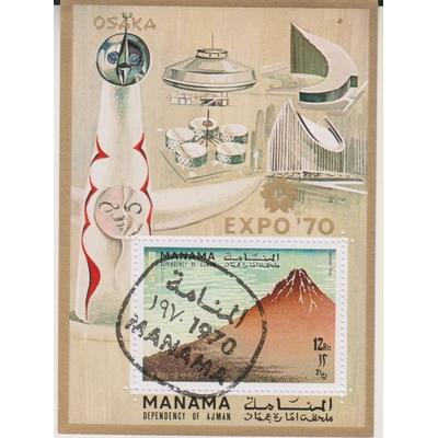 Manama - Expo 70 - Feuillet oblitéré