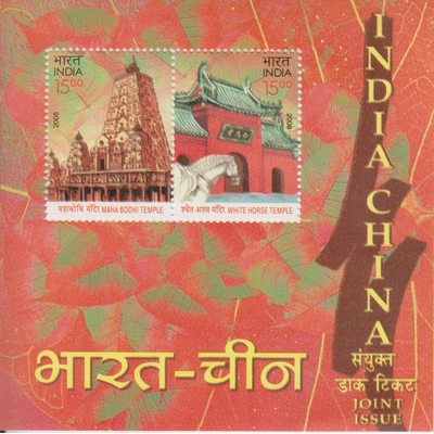 Inde - Temples - yt.BF54 neuf ** - Cote €8