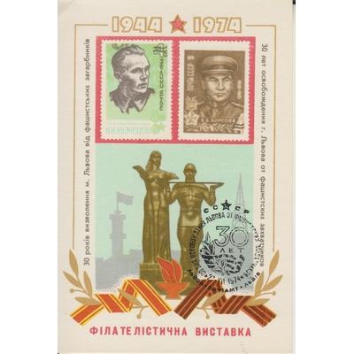Russie - Feuillet expo souvenir de 1974