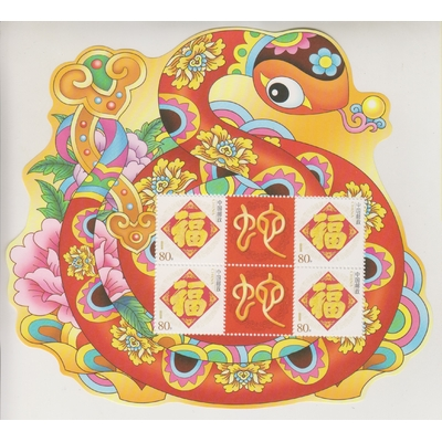 Chine - Calendrier lunaire - Feuillet neuf **