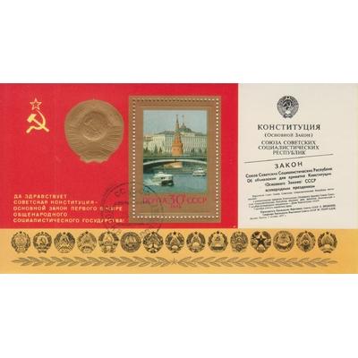 Russie - Constitution - yt.BF132 oblitéré