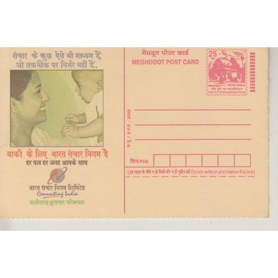 Inde - Entier postal publicitaire - Neuf **