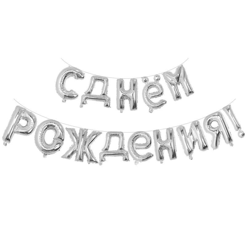 Ballon argent joyeux anniversaire russe