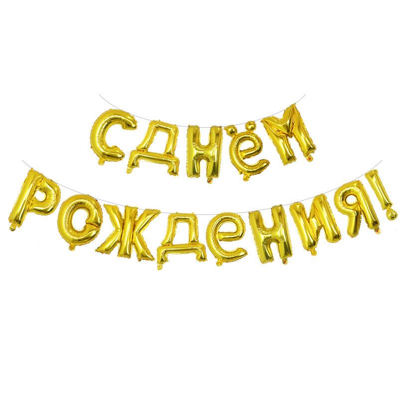 Ballons dorés bon anniversaire russe