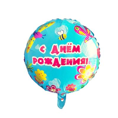 Ballon joyeux anniversaire russe bleu