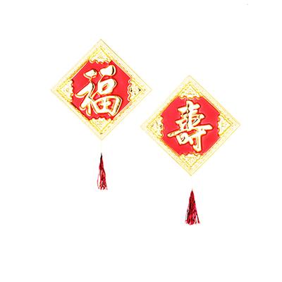 2 Décors chinois carrés
