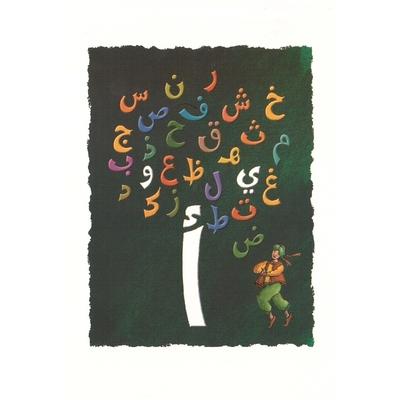 "Carte postale "" L'alphabet arabe """