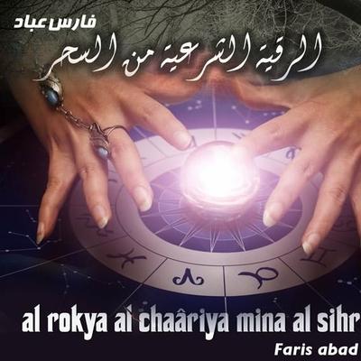 """CD Coran """"Al rokya al chaâriya mina al sihr"""""""