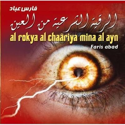 "CD Coran ""Al rokya al chaâriya mina al ayn"""