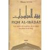 Fiqh Al-'Ibâdât - Les règles de la prière, de la zakât, du jeûne et du Hajj