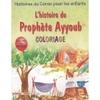 L'histoire du Prophète Ayyoub - Coloriage
