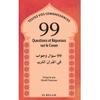 99 Questions et Réponses sur le Coran - Tome 1